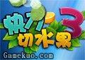 快刀切水果3