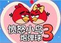 憤怒鳥炮彈球3