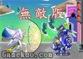 數碼寶貝格鬥版5無敵版