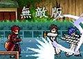 死神VS火影2.0無敵版