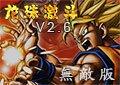 龍珠激鬥2.6無敵版