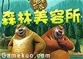 熊出没森林美容所