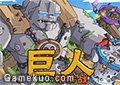 巨人矮人塔防戰中文版