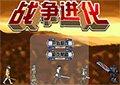 原始人進化守城中文無敵版