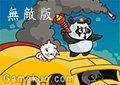 熊貓大反擊無敵版