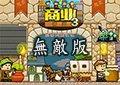 商業帝國3中文無敵版