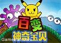 百變神奇寶貝中文版
