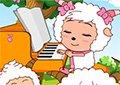 美羊羊彈鋼琴